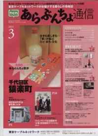 2011.02.23 Arabuncho Front page.jpg