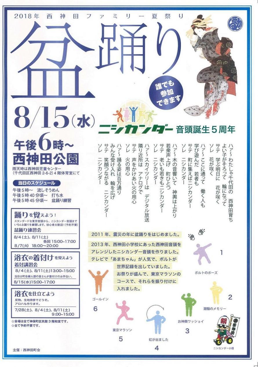 2018.08.15-Nishikanda-bon-dance-image