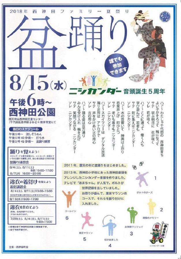 2018_08_15-Nishikanda-bon-dance-image-columns1
