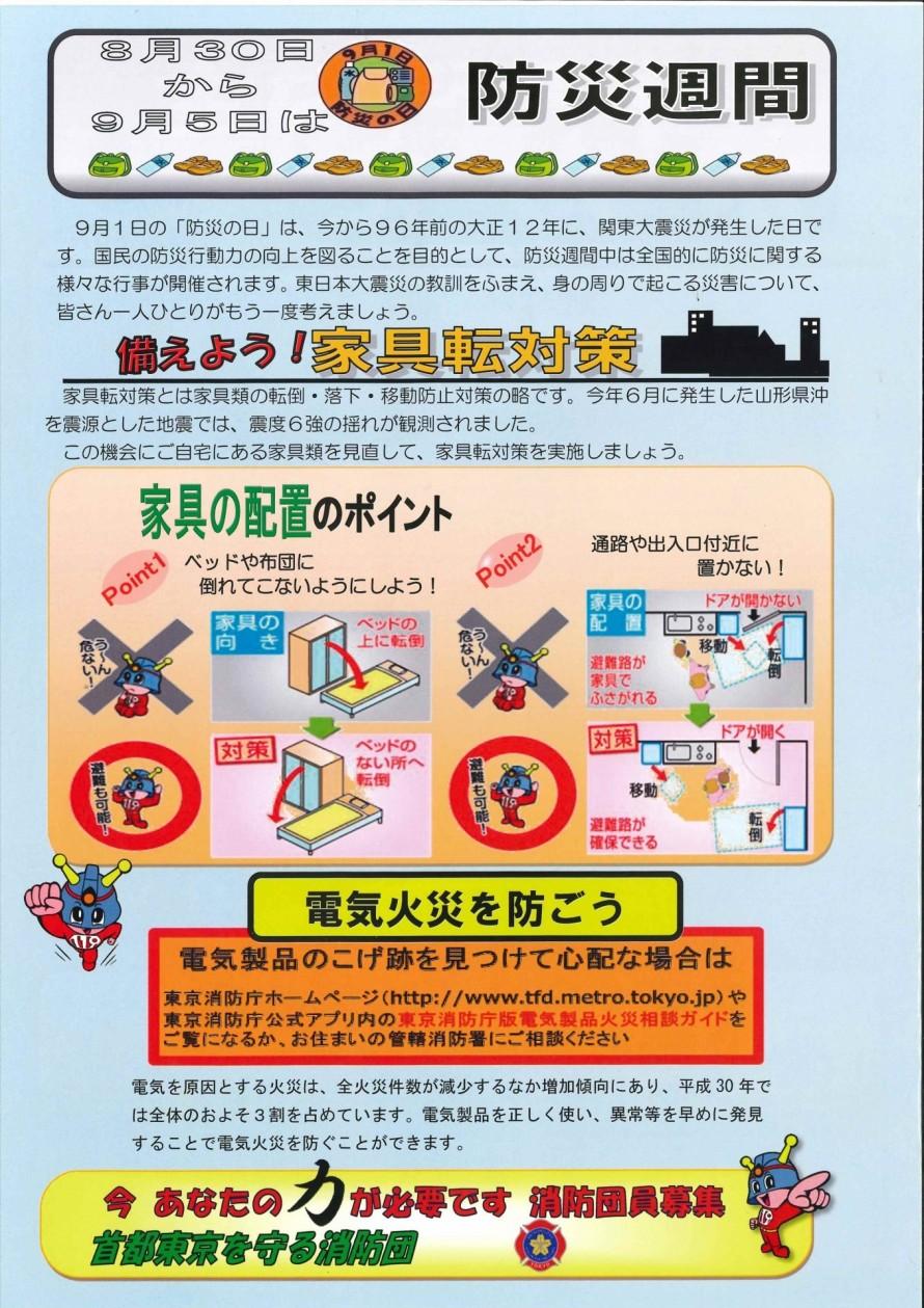 2019.08.23-Kanda-Fire-Station-No.2-e1566889839550