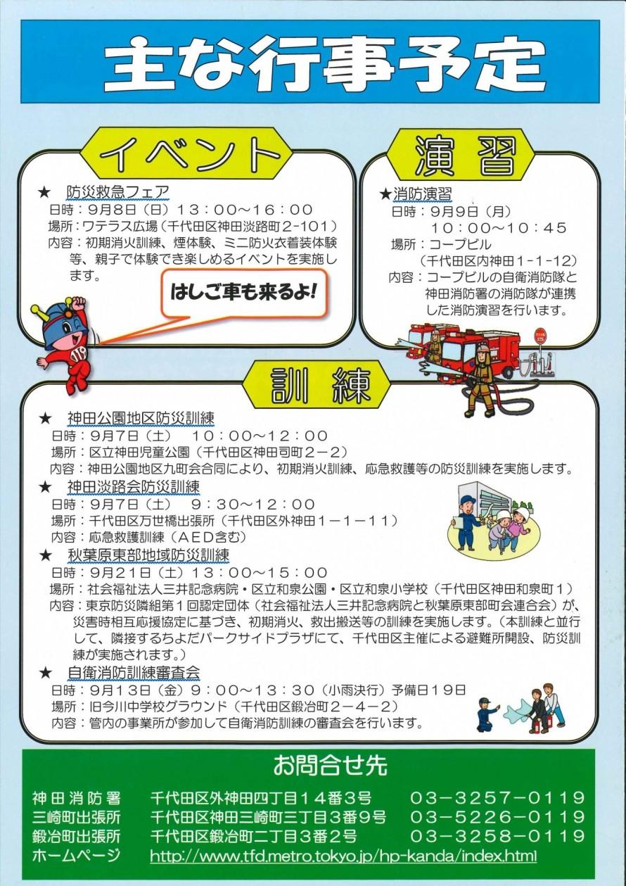 2019.08.23-Kanda-Fire-Station-No.4-e1566889895983