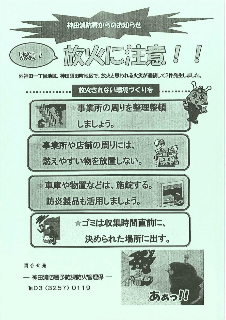 2019.08.23-Kanda-Fire-Station-No.6-e1566889955526