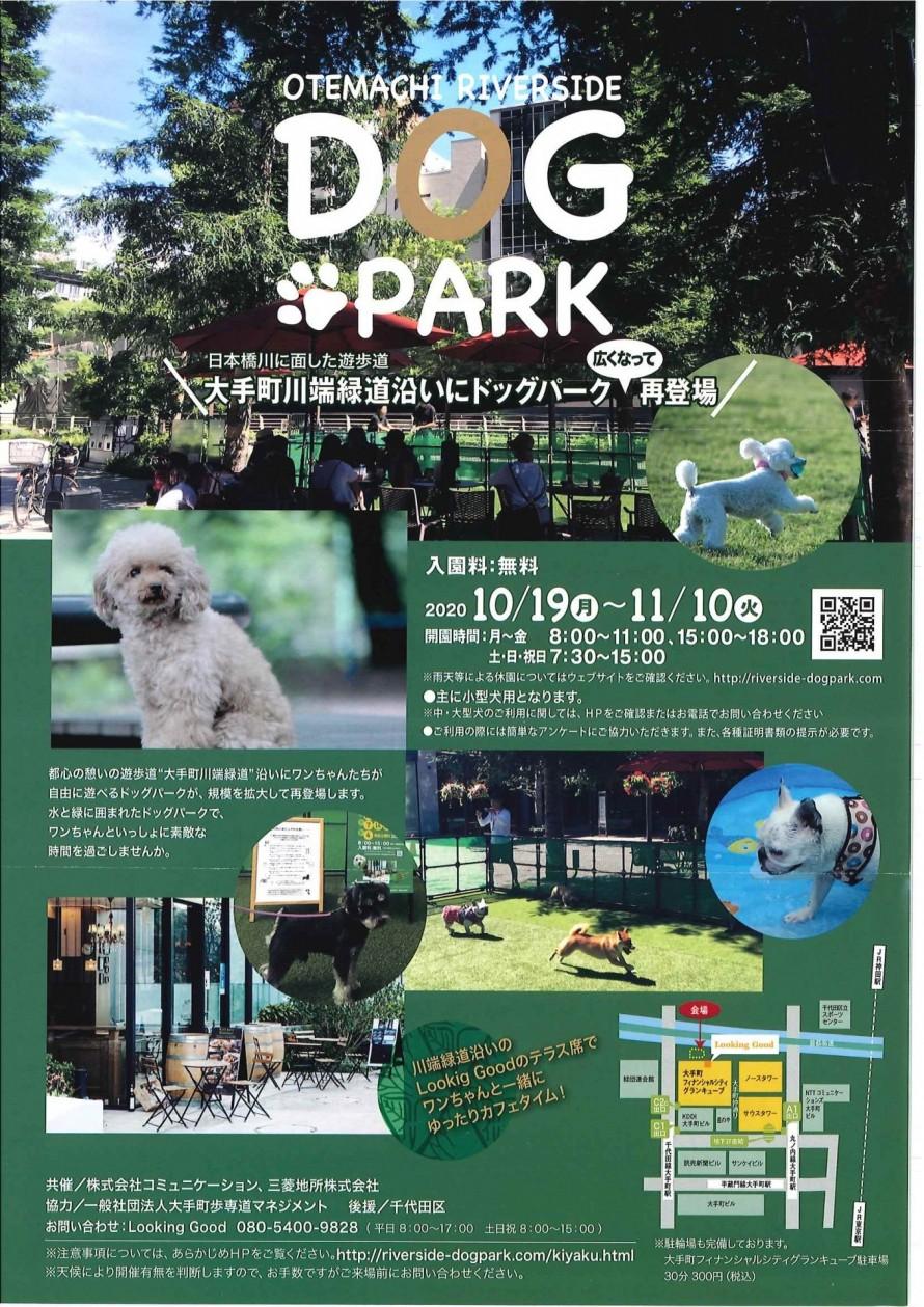 2020.10.19-11.10-Otemachi-Dog-Park-e1602647863856