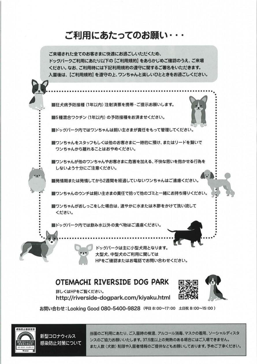 2020.10.19-11.19-Dog-Park_2-e1602647907358