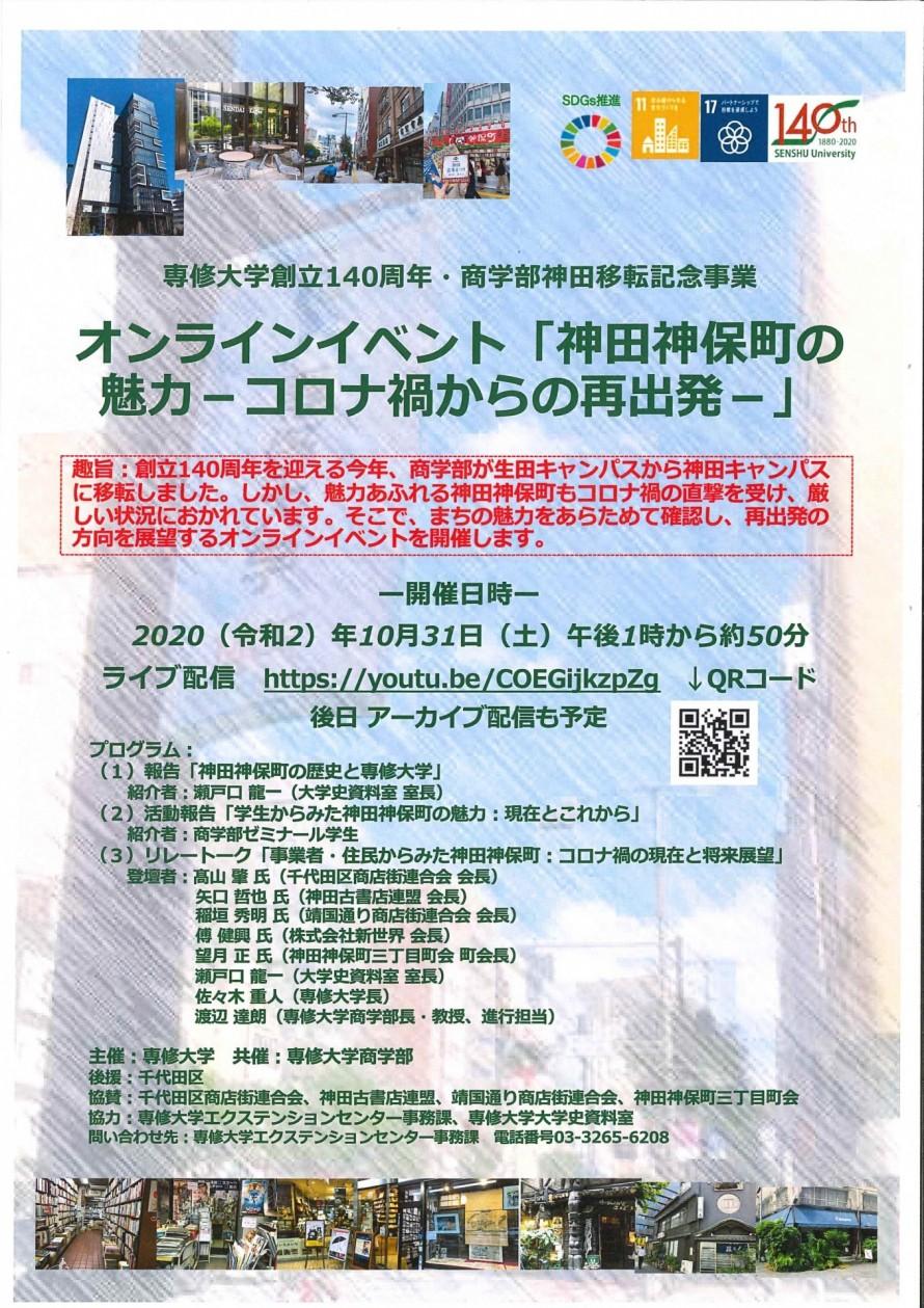 2020.10.31-Senshyu-Univ.-Event_Flyer-e1602122635737
