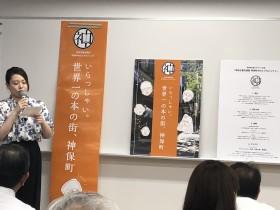 5-2018.07.27-Kyoritsu-bookstore-noren-5