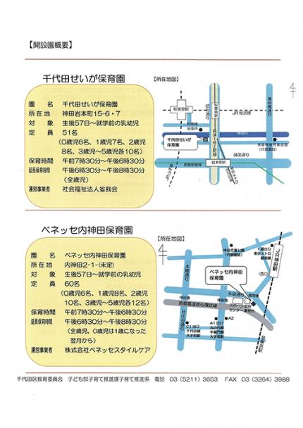 ◇ 平成31年度4月開設 私立認可保育所(2園)開設説明会のお知らせ ◇