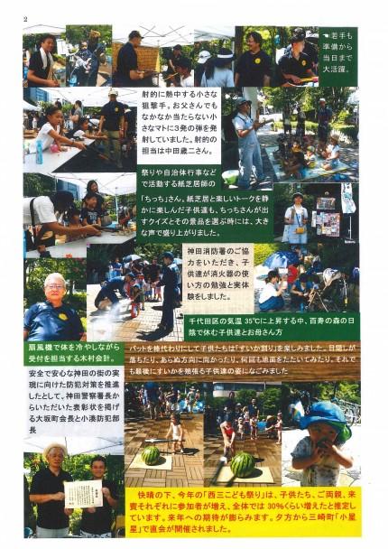 西神田三丁目町会ニュース